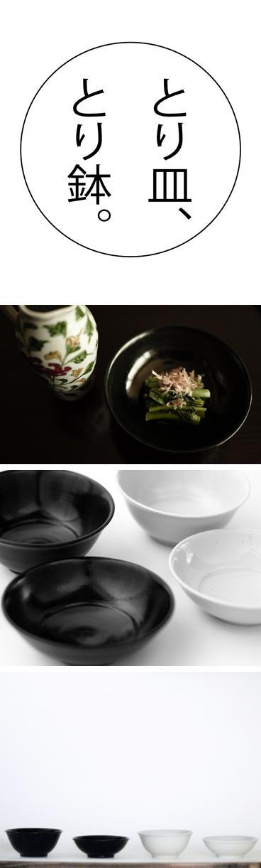 東屋の長崎県波佐見で作った鍋のとり皿、とり鉢