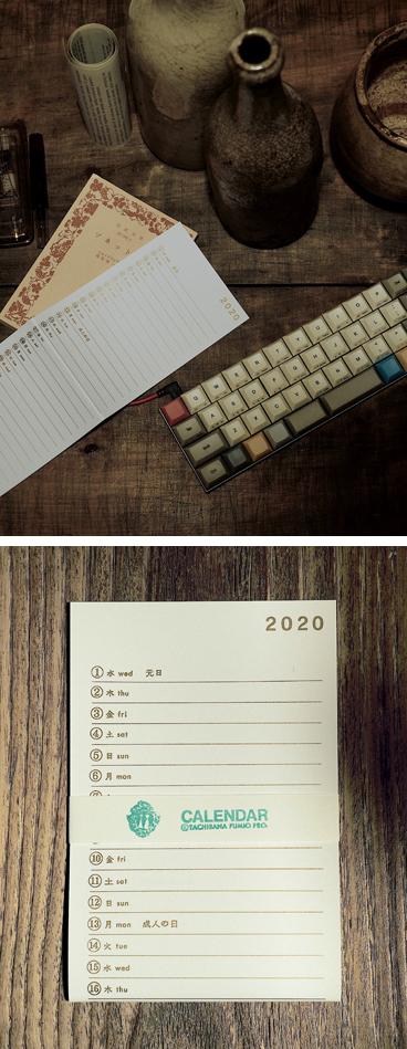 立花文穂プロ.の2020年カレンダー