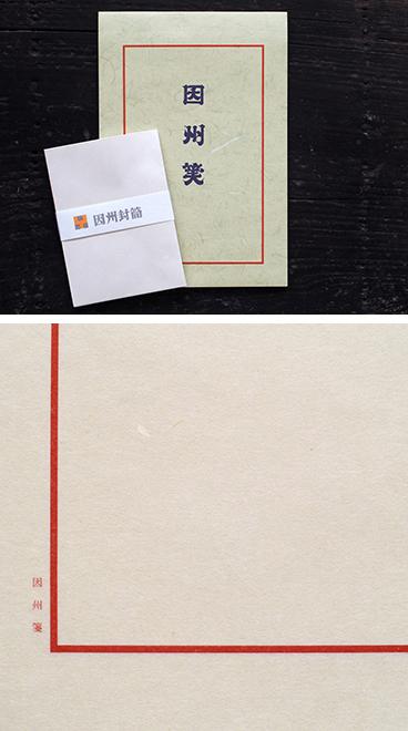 因州和紙の便箋と封筒