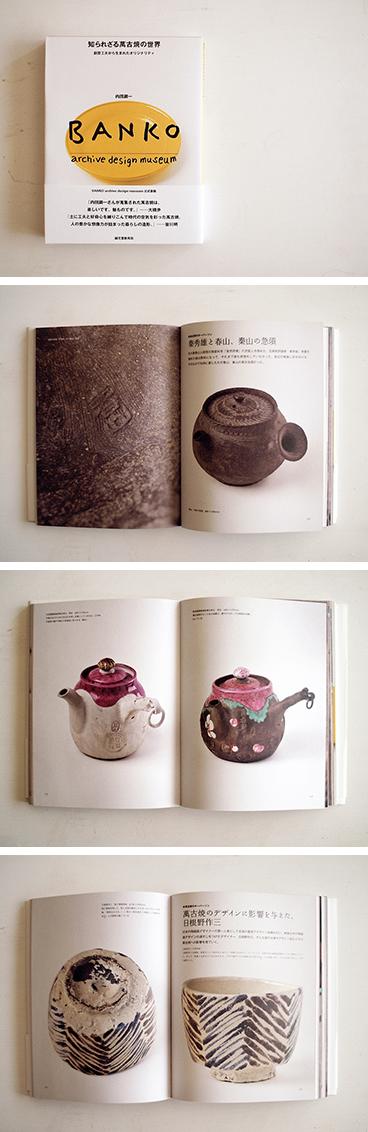 萬古焼きの本
