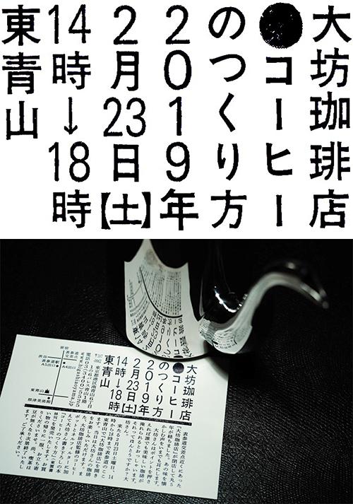 大坊珈琲店東青山