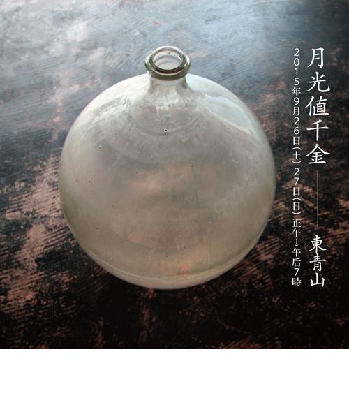 京都大吉とさる山の酒器展