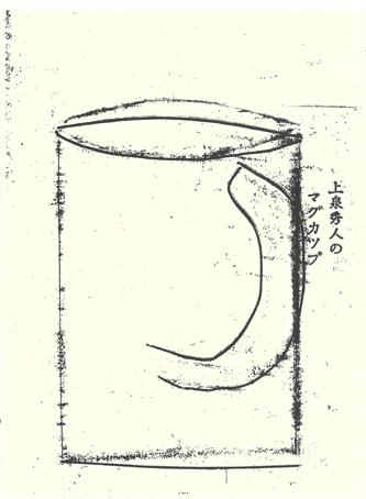 上泉秀人のマグカップを展示即売します。