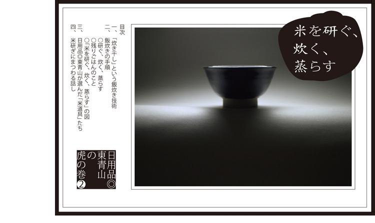 石田紀佳企画の米を炊く虎の巻、立花英久バーナーブロス